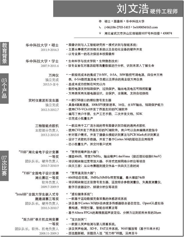 [中英文]华中科技大学-模式识别与智能系统-刘文浩-1