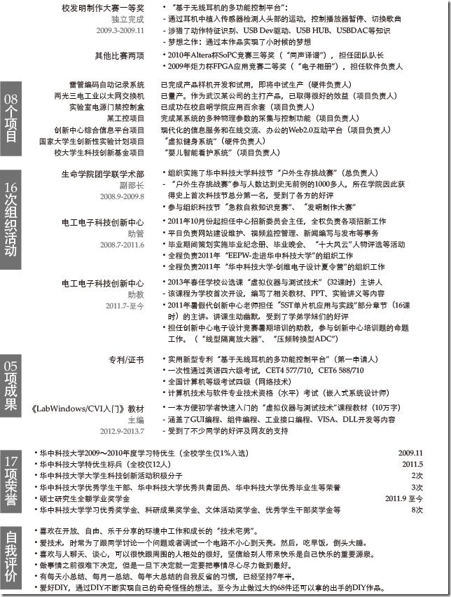 [中英文]华中科技大学-模式识别与智能系统-刘文浩-2