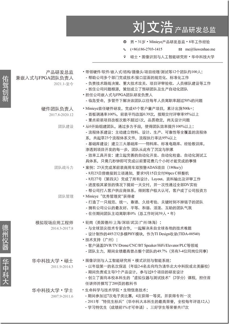 LiuWenhao-2021-Ch