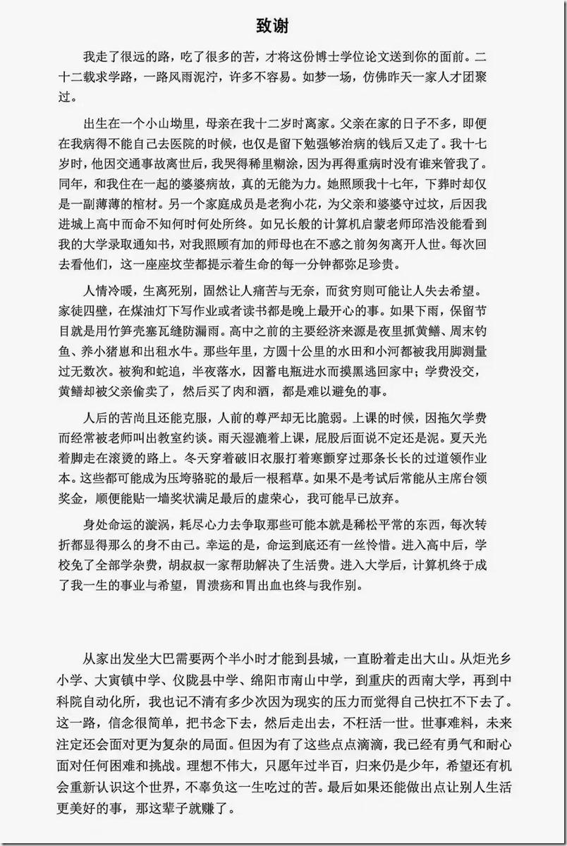 黄国平博士的致谢